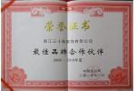 中国服装网最佳品牌合作伙伴